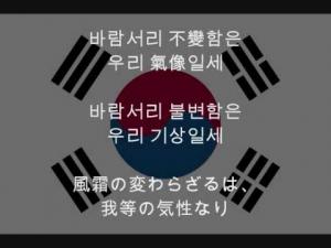 韓国(大韓民国)の国歌「愛国歌」