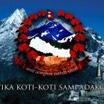 ネパールの「国歌」(何百もの花からなる我ら / Sayaun Thunga Phulka Hami)