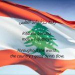 レバノン国歌「我ら全ては我が国のため、我が栄光と国旗のため」