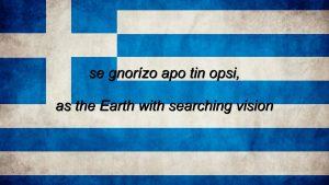 ギリシャ共和国の国歌「自由への賛歌」
